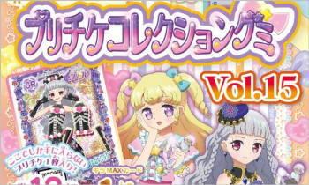 アイドルタイムプリパラ プリチケコレクショングミ Vol.15