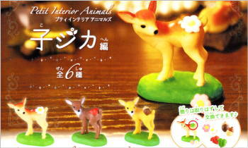 Petit Interior Animals 子ジカ編