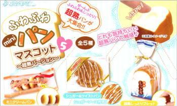 ふわふわ miniパンマスコット5 超熟バージョン