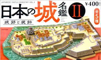 カプセルQミュージアム 日本の城名鑑II 城郭と装飾