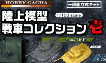 ホビーガチャ 陸上模型 戦車コレクション壱
