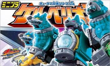 ミニプラ 宇宙戦隊キュウレンジャー キュータマ合体シリーズ05 ケルベリオス