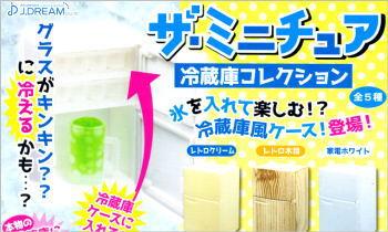 ザ・ミニチュア 冷蔵庫コレクション