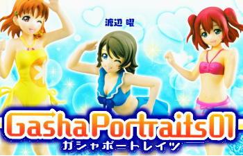 Gasha Portraits ガシャポートレイツ ラブライブ!サンシャイン!! 01