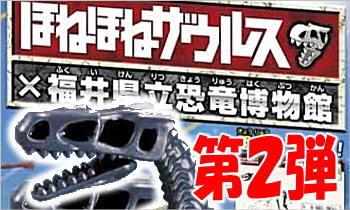 ほねほねザウルス×福井県立恐竜博物館 第2弾