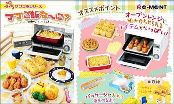 ぷちサンプルシリーズ ママご飯な~に?
