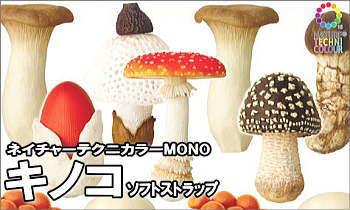 ネイチャーテクニカラーMONO キノコ ソフトストラップ(再販)