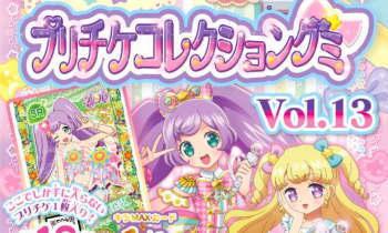 アイドルタイムプリパラ プリチケコレクショングミ Vol.13