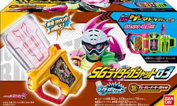 仮面ライダーエグゼイド SGライダーガシャット03 (食玩版)