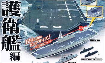 3D 船舶ファイル 護衛艦編