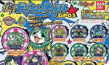 妖怪ウォッチ 妖怪ドリームメダルGP03