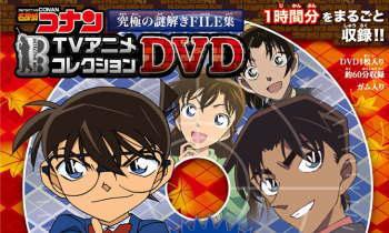 名探偵コナンTVアニメコレクションDVD 究極の謎解きFILE集