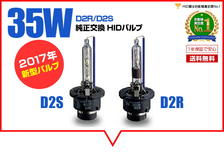 HID屋 35W D2S/D2R 純正交換HIDバルブ (ケルビン数:6000K/8000K) hid d2s hid d2r LEDT10付き/HIDとの相性抜群 送料無料 あす楽対応 安心1年保証