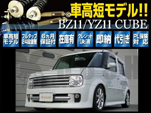 Z11 キューブRUSH減衰24段調整付フルタップ車高調