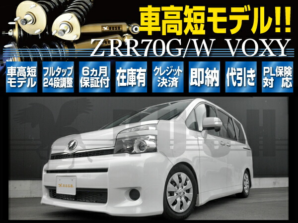 ZRR70G/ZRR70W ヴォクシーRUSH減衰24段調整付フルタップ車高調