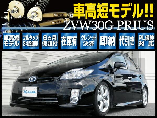 ZVW30 プリウスRUSH減衰24段調整付フルタップ車高調