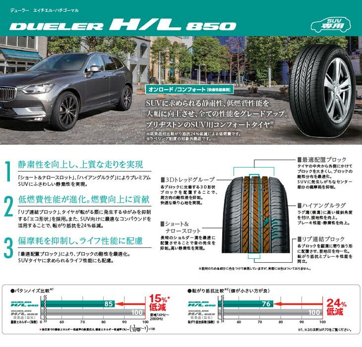 ブリヂストン タイヤ DUELER H/L850