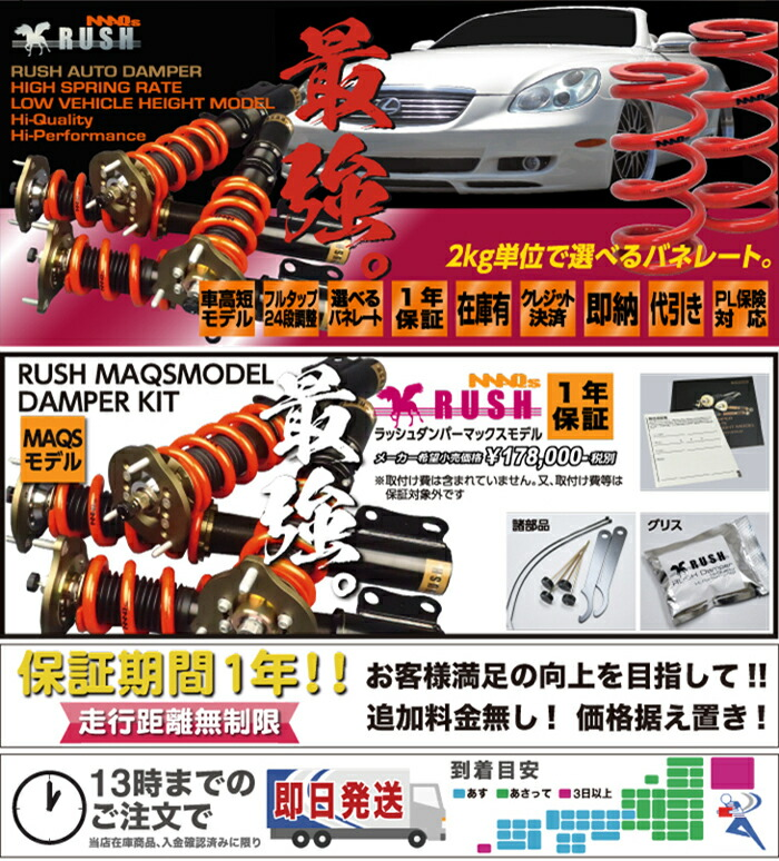 RUSH車高調-ラグジュアリークラス マックスモデル
