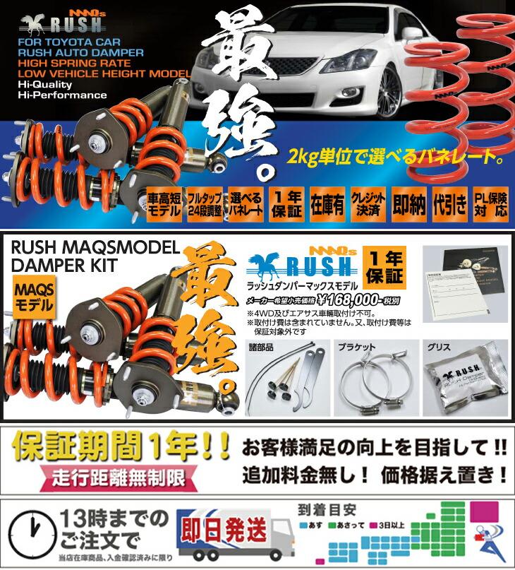 RUSH車高調-MAQSモデル