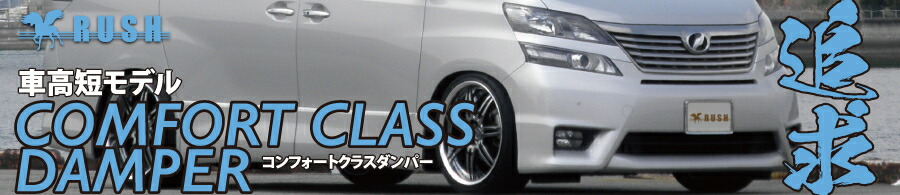 RUSH車高調 COMFORT CLASS