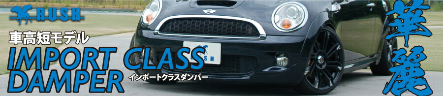 RUSH車高調 IMPORT CLASS