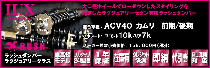 ACV40カムリ