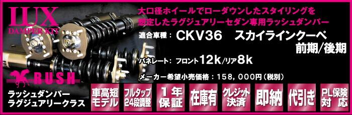 RUSH車高調 CKV36 スカイラインクーペ