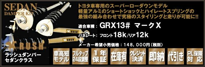 GRX13マークX