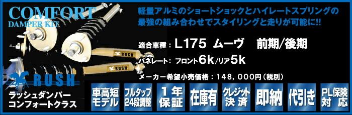 L175ム・[ヴ