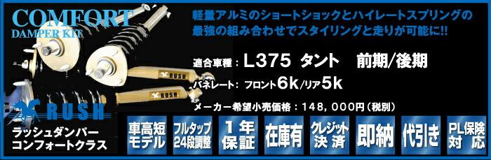 L375タント
