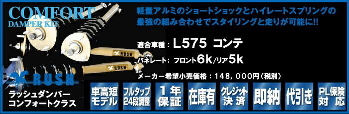 L575コンテ  RUSH車高調