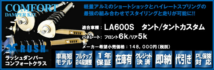 LA600Sタント