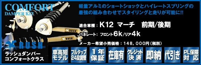 K12マーチ