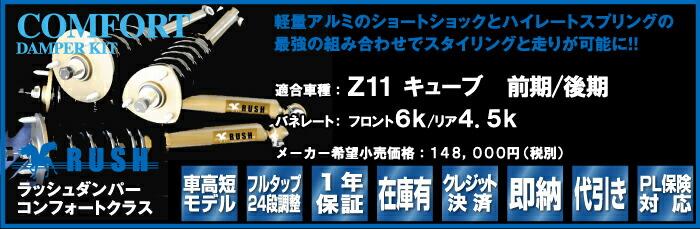 Z11キューブ