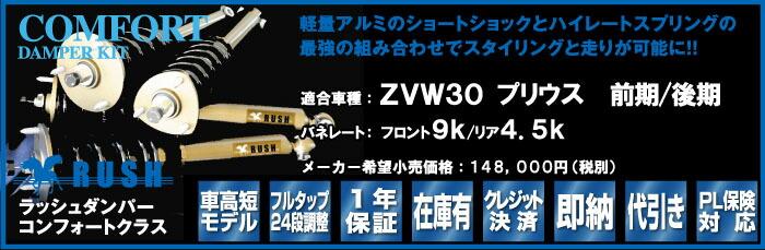 RUSH車高調 ZVW30プリウス