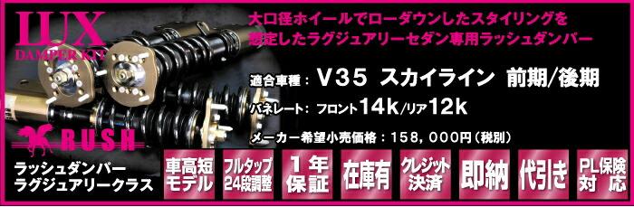 PV35/V35スカイライン