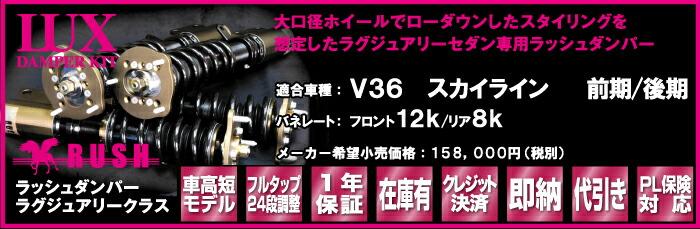 RUSH車高調 KV/PV/V36 スカイライン