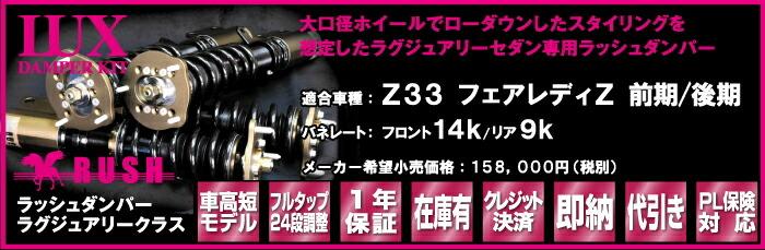 Z33フェアレディZクーペ