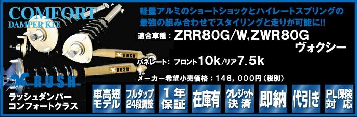ZRR80G/ZRR80W/ZWR80G ヴォクシー