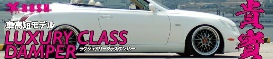 RUSH車高調 LUXURY CLASS