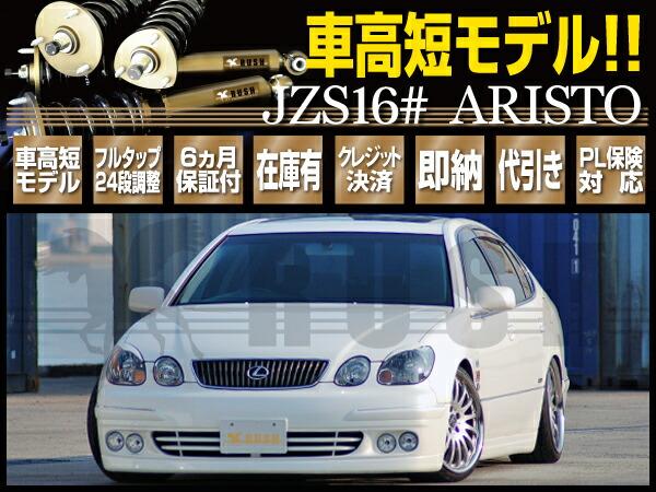 JZS16# アリストRUSH減衰24段調整付フルタップ車高調