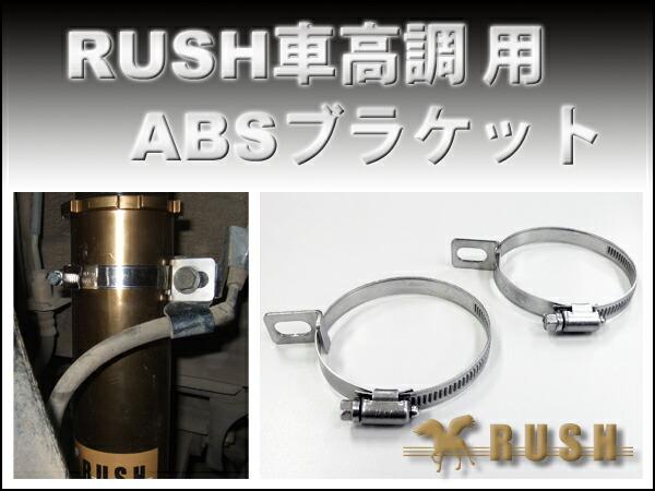 RUSH車高調トヨタ セダン用ABSブラケット 2個セット