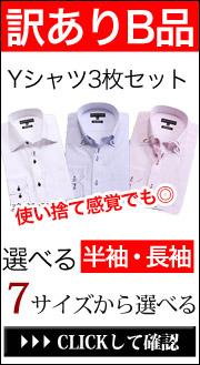 訳ありワイシャツ