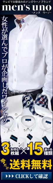 メンズウーノ Yシャツ