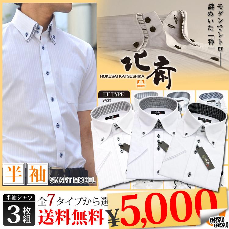 ★先行予約 5月中旬より順次発送★ 42 ワイシャツ 半袖 ワイシャツ【送料無料】選べるクールビズ3枚セット 形態安定素材の高級素材ドュエデザイン7サイズ ビジネスYシャツ