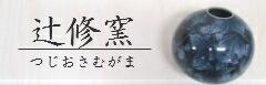 作家・辻修窯