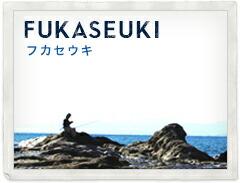 FUKASEUKI