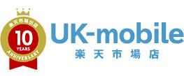 楽天市場出店10周年 UK-mobile