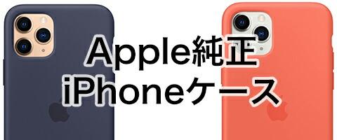 iPhone純正ケース