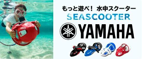 ヤマハ水中スクーター